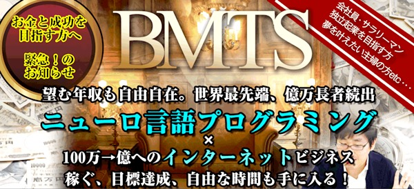 BMTS成功プログラム